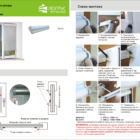 UNI 2 для пластиковых окон, пружинный механизм. Схема монтажа.